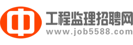 工程betway体育手机版招聘网job5588.com - 专注工程betway体育手机版行业求职招聘服务!