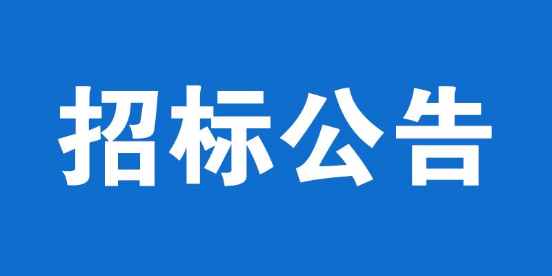 郑州市贾鲁河综合治理工程西流湖段涉铁工程EPC总承包项目合乐彩票注册招标公告