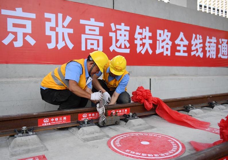 我国首条智能高铁京张高铁全线轨道贯通,铺轨历时7个月