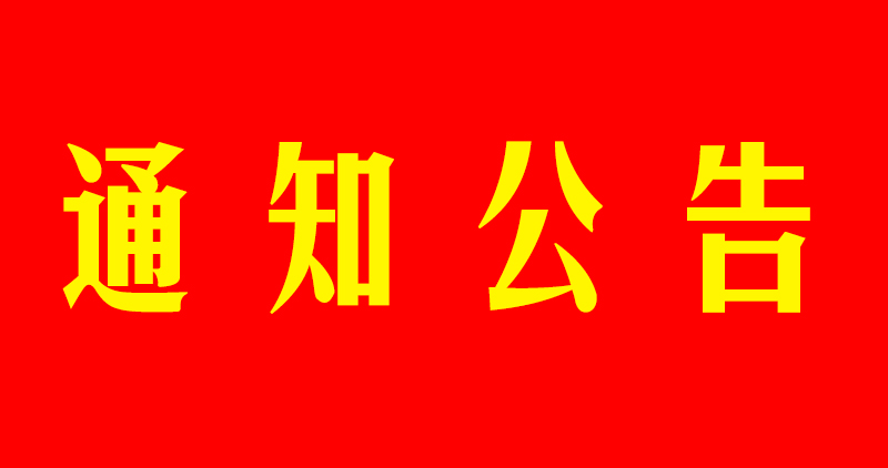 南宁市江北片内河生态基流补水工程合乐彩票注册采购文件更改通知