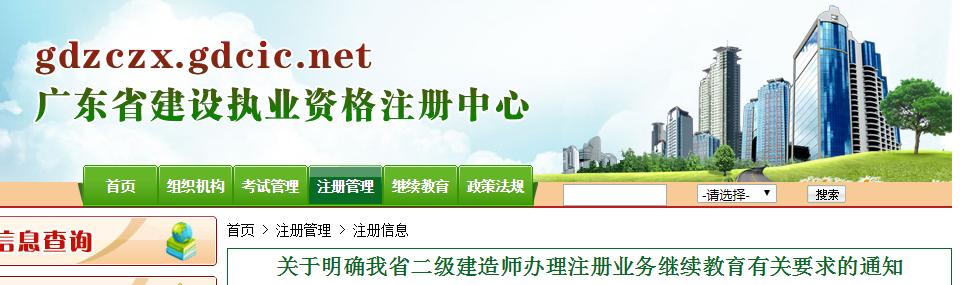 广东省二级建造师继续教育重大改革,可以参加多种形式培