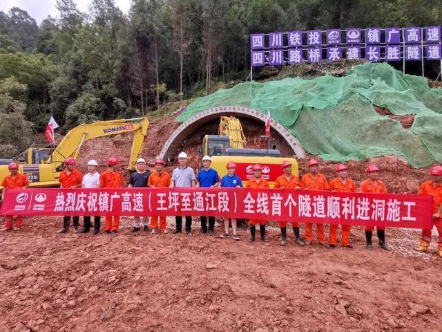 首个隧道开挖 镇广高速进入全面施工阶段