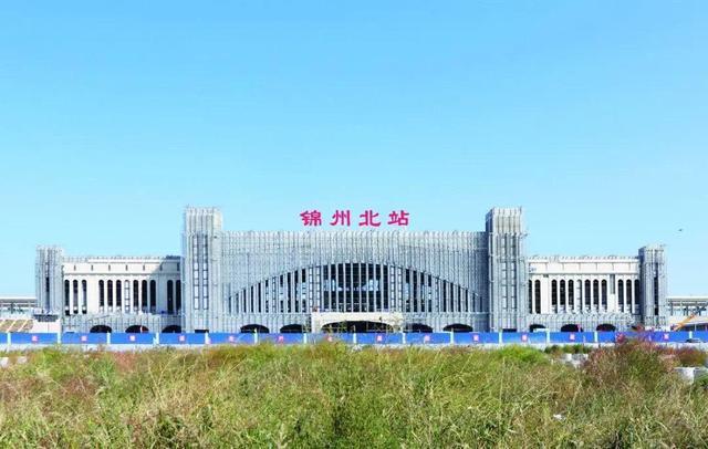 辽西地区最大的铁路枢纽站――锦州北站整体工程预计十月末完工