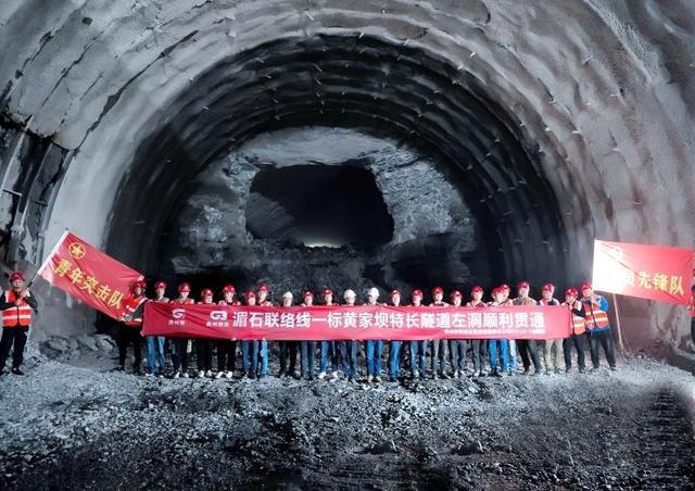 湄石高速第二特长隧道――黄家坝隧道左洞顺利贯通