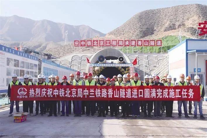 西北地区在建客专第一长大隧道竣工 中兰铁路香山隧道完成进口掘进任务