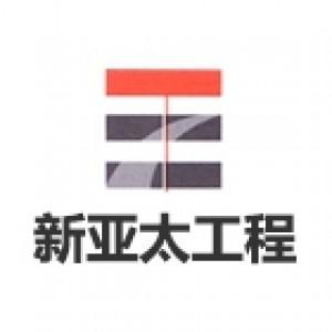 天津新亚太工程建设合乐彩票注册有限公司