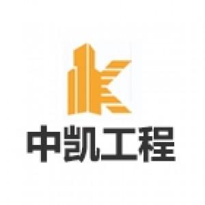 广东中凯工程管理咨询有限公司