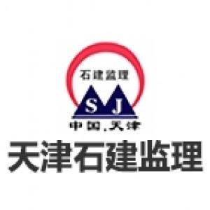 天津市石建工程建设龙8国际最新官网有限责任公司