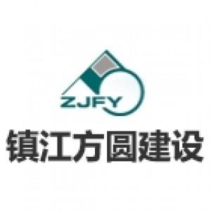 镇江方圆建设龙8国际最新官网咨询有限公司