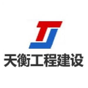 广东天衡工程建设咨询龙8国际最新官网有限公司惠州分公司
