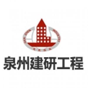 福建省泉州建研工程建设合乐彩票注册有限公司
