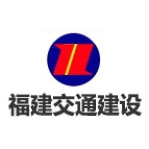 福建省交通建设工程合乐彩票注册咨询公司