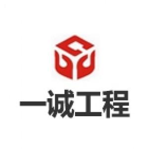 浙江一诚工程咨询有限公司