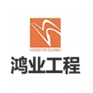 深圳市鸿业工程项目管理有限公司西宁分公司-工程合乐彩票注册招聘网job5588.com