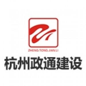 杭州政通建设项目管理有限公司嵊州分公司-工程合乐彩票注册招聘网job5588.com