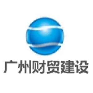 广州市财贸建设开发龙8国际最新官网有限公司
