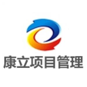 四川康立项目管理有限责任公司云南分公司