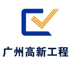 广州高新工程顾问有限公司