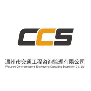温州筑诚交通工程龙8国际最新官网有限公司