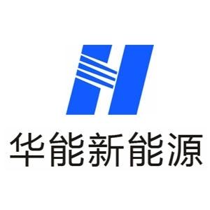 北京华能新能源股份有限公司