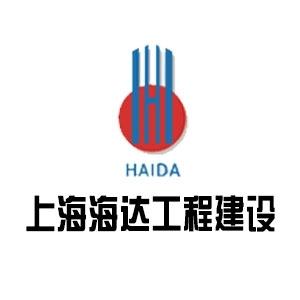 上海海达工程建设咨询有限公司
