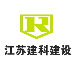 江苏建科建设合乐彩票注册有限公司