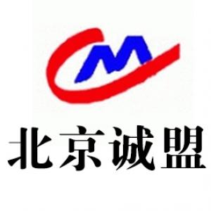 北京诚盟工程项目管理有限公司