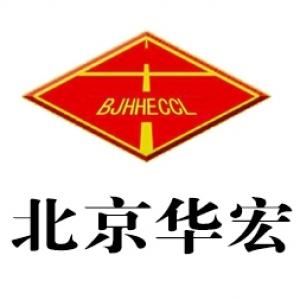 北京华宏工程咨询有限公司