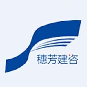 广州市穗芳建设咨询龙8国际最新官网有限公司