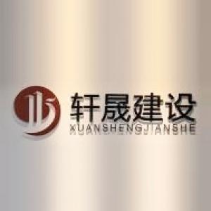 福建省轩晟建设有限公司