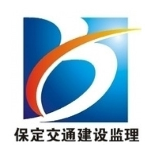 保定交通建设龙8国际最新官网咨询有限公司