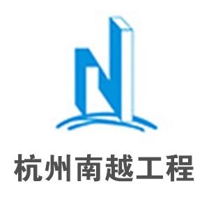 杭州南越工程项目管理有限公司