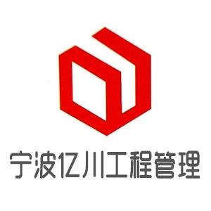 宁波亿川工程管理有限公司