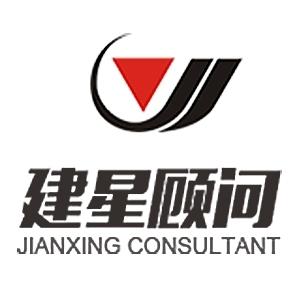 深圳市建星项目管理顾问有限公司惠州市分公司
