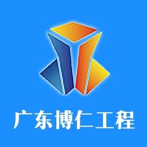 广东博仁工程顾问有限公司