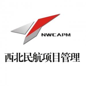 西安西北民航项目管理有限公司