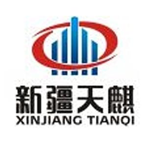 新疆天麒工程项目管理咨询有限责任公司