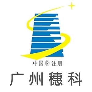 广州穗科建设管理有限公司河源分公司