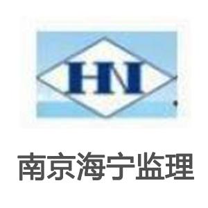 南京海宁建设工程龙8国际最新官网咨询有限公司