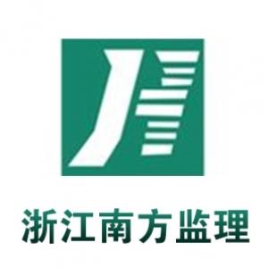 浙江南方工程建设合乐彩票注册有限公司乐清分公司