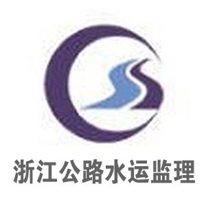 浙江公路水运工程龙8国际最新官网有限公司-工程龙8国际最新官网招聘网job5588.com