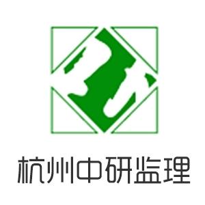 杭州中研工程乐虎国际娱乐登录网址有限公司