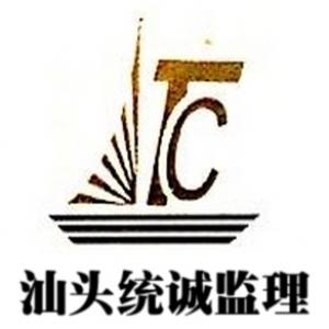 汕头市统诚工程合乐彩票注册有限公司惠东分公司-工程合乐彩票注册招聘网job5588.com