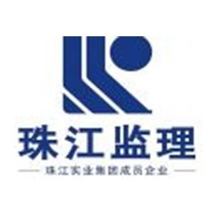 广州珠江工程建设合乐彩票注册有限公司-工程合乐彩票注册招聘网job5588.com
