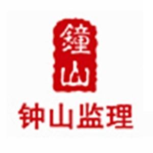江苏钟山工程建设咨询有限公司