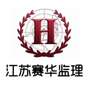 江苏赛华建设合乐彩票注册有限公司-工程合乐彩票注册招聘网job5588.com