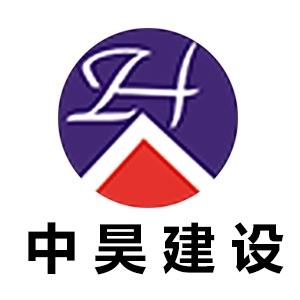 湖南中昊建设项目管理有限公司-工程合乐彩票注册招聘网job5588.com