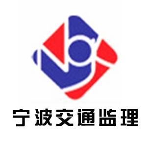 宁波交通工程咨询合乐彩票注册有限公司-工程合乐彩票注册招聘网job5588.com