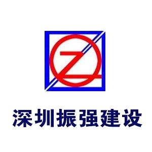深圳市振强建设工程管理有限公司-工程betway体育手机版招聘网job5588.com