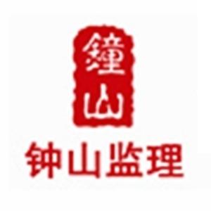 江苏钟山工程建设咨询有限公司镇江新区分公司